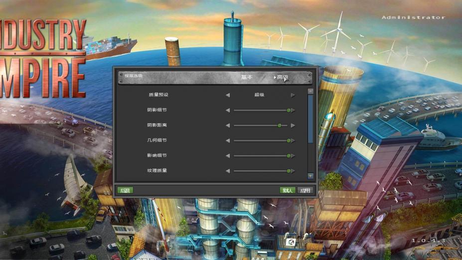 《工业帝国》中文游戏截图