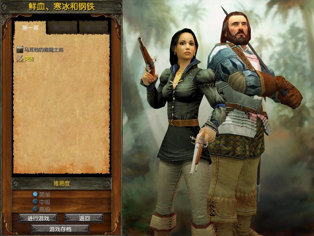 帝国时代3游戏图片欣赏