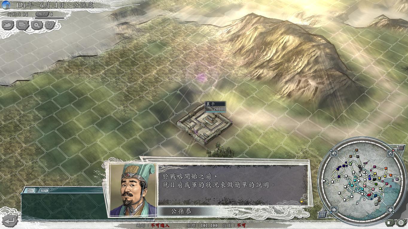 三国志11游戏图片欣赏