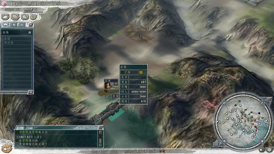 《三國志11》中文游戲截圖
