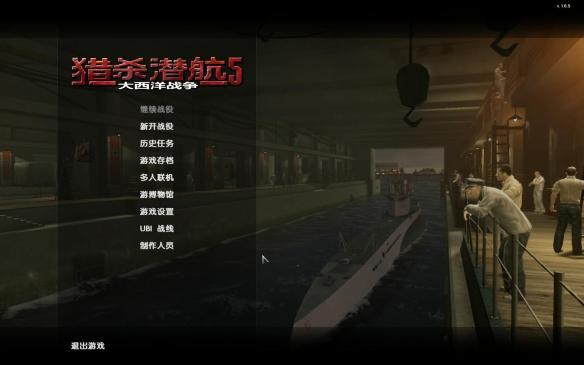 《猎杀潜航5》中文截图