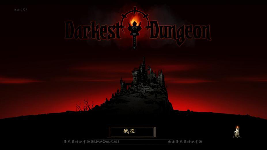 《暗黑地牢》游戏中文截图