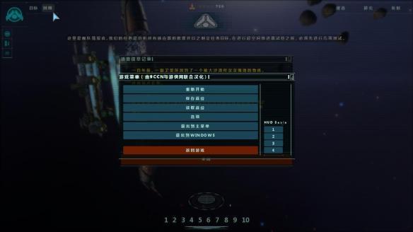 《家园:重制版》中文截图