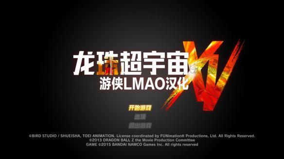 《龙珠:超宇宙》中文截图2