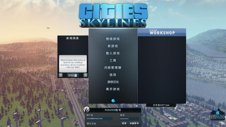《城市:天际线》中文截图