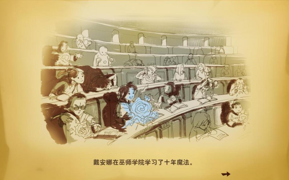 《勇者大陆:男巫》汉化截图