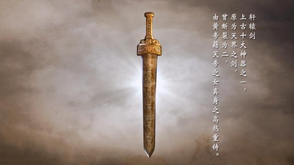 《轩辕剑外传:穹之扉》游戏截图2