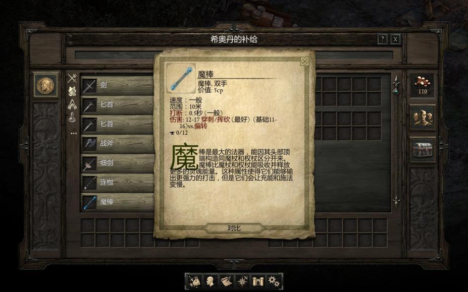 《永恒之柱》中文截图2