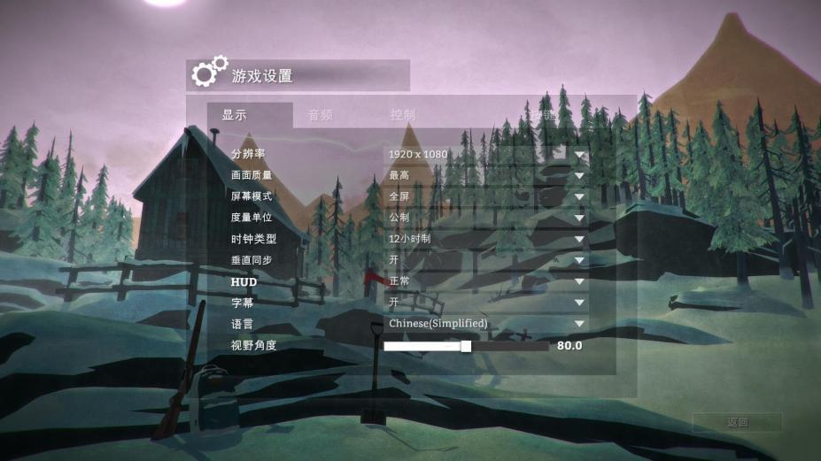 《漫漫长夜》中文游戏截图