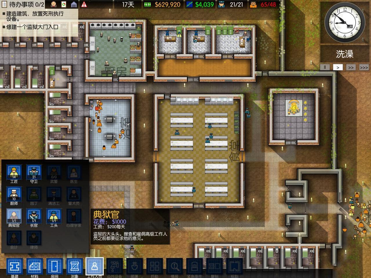 监狱建筑师 Prison Architect for Mac 1.0 激活版 – 监狱主题模拟经营类游戏-爱情守望者