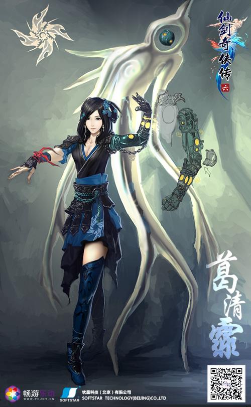 《仙剑奇侠传6》游戏壁纸
