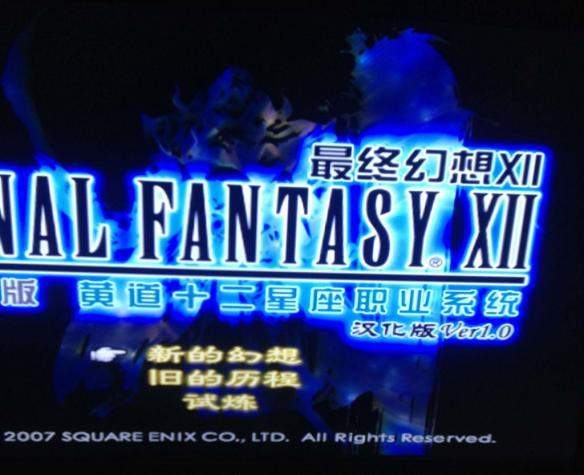 《最终幻想12》PS2版汉化截图-1