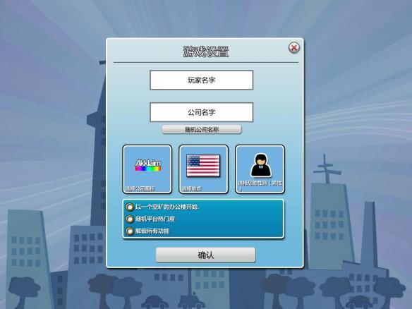 《疯狂游戏大亨》官方中文截图