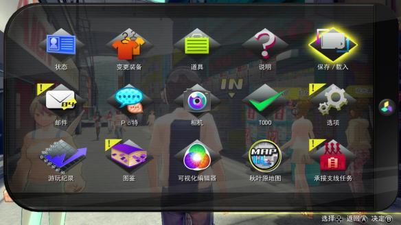 《秋叶原之旅2》中文截图