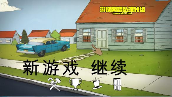 《60秒》中文截图