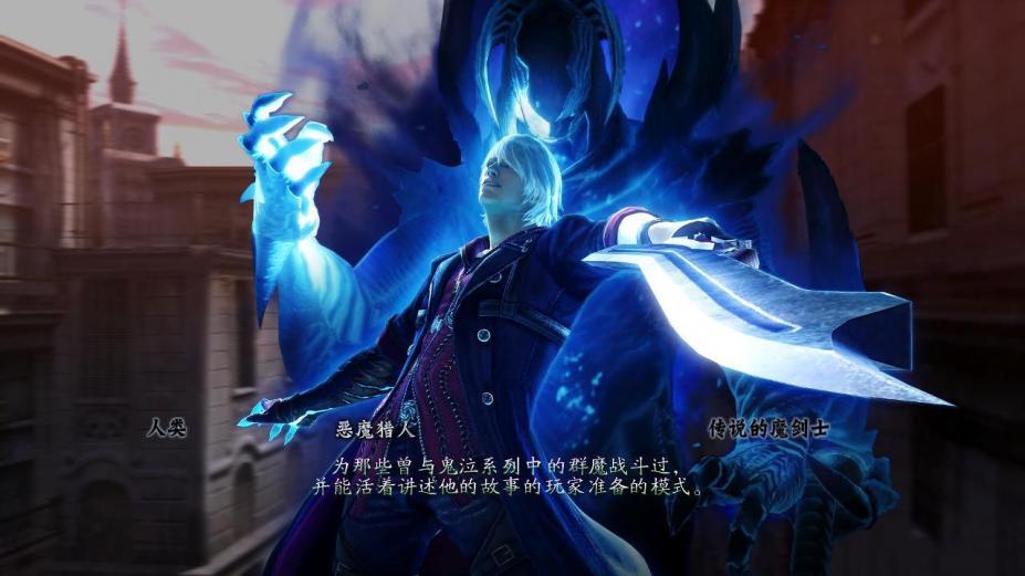 《鬼泣4:特别版》中文截图2