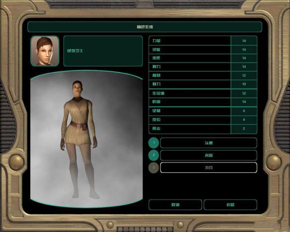 《星球大战之共和国武士2》中文截图