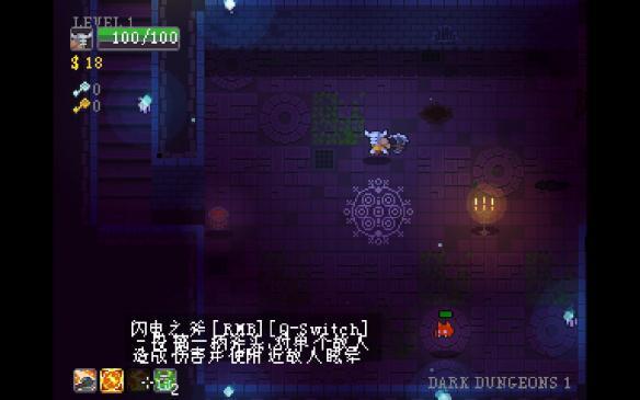 《地牢之魂》中文游戏截图