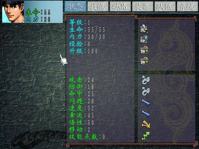 三国群侠传 游戏中文截图图片 游侠图库