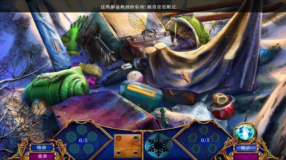 《不朽旅程4:黑曜石书》中文截图