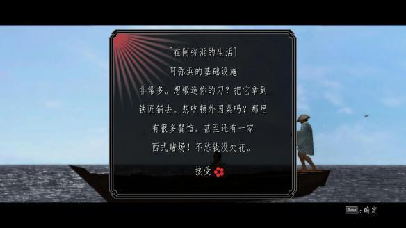 《侍道4》中文截图