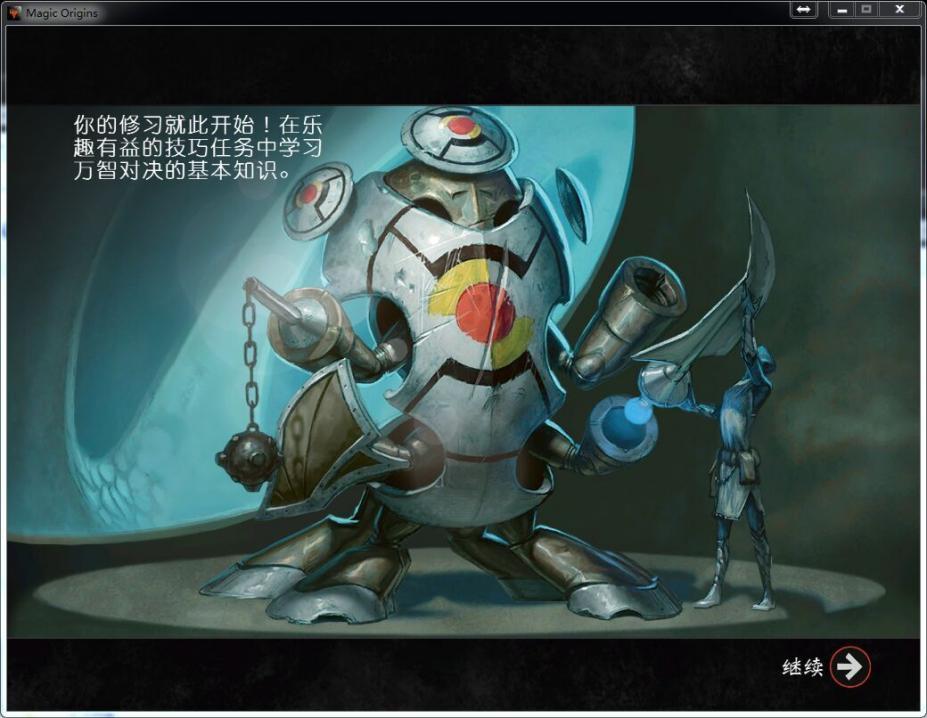 《万智牌对决:起源》中文截图