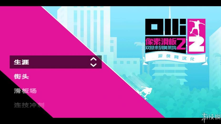 《像素滑板2:欢迎来到奥莱坞》中文截图(1)