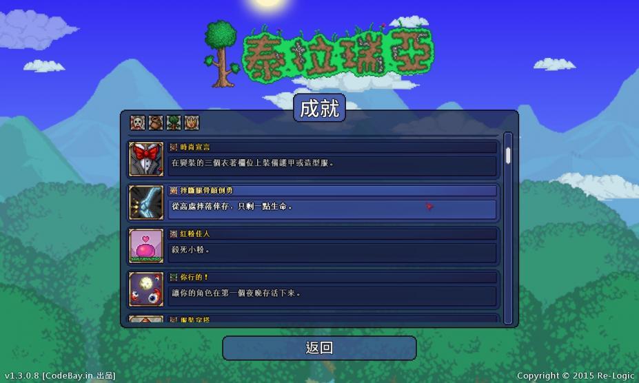 《泰拉瑞亚》繁体中文游戏截图