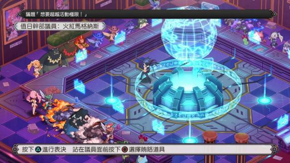 《魔界战记5》繁中版游戏截图