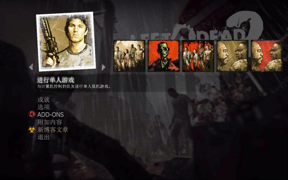 《求生之路2》中文游戏截图