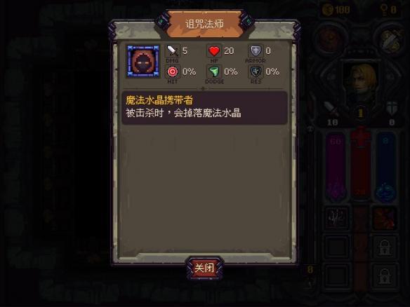 《符石守护者》中文截图
