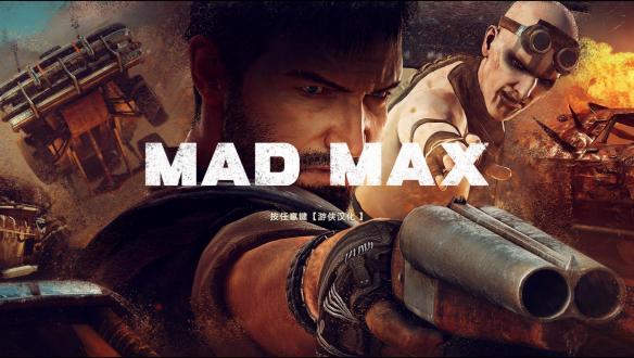 《疯狂的麦克斯》中文游戏截图