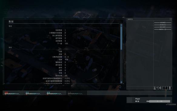 《侵略行为》中文游戏截图