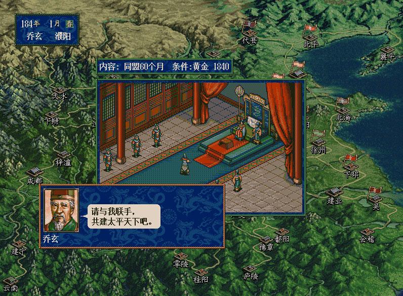 《三國志5》中文游戲截圖