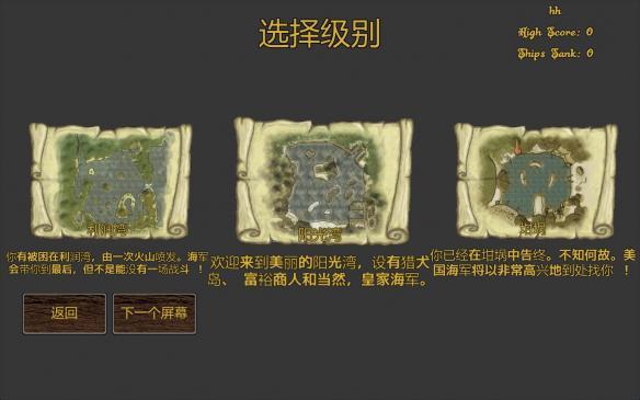 《舷炮》中文截图