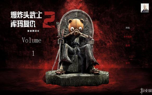 《爆炸头武士2:库玛复仇》5分排列3走势—5分快三中文截图