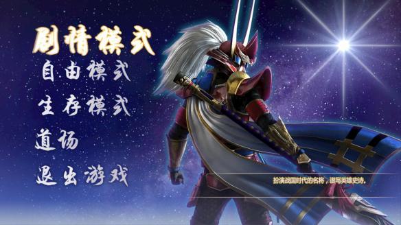 《战国无双4-2》中文游戏截图