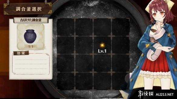 《索菲工作室:不可思议之书的炼金术士》游戏截图