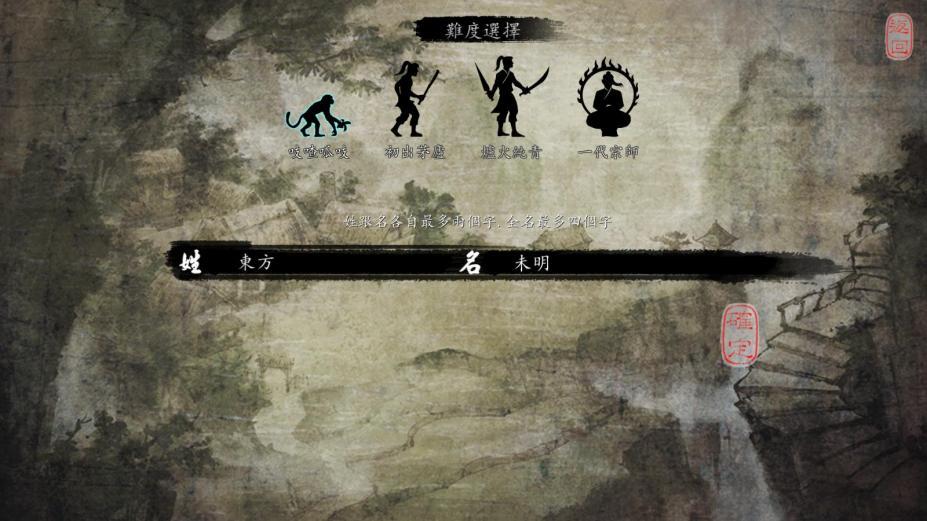 《侠客风云传》DLC天王归来游戏截图(1)