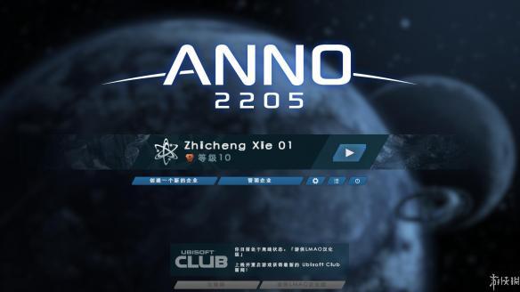 《纪元2205》中文游戏截图