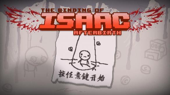 《以撒的结合:重生》中文截图2