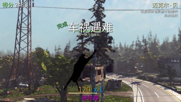《模拟山羊》官方中文截图