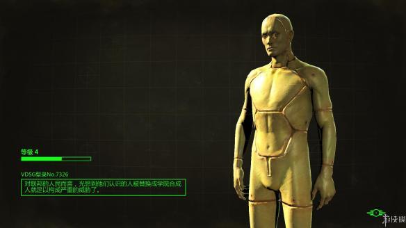 《辐射4》中文游戏截图