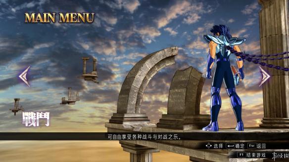 《圣斗士星矢:战士魂》简体中文截图