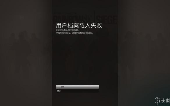 《彩虹六号:围攻》中文截图