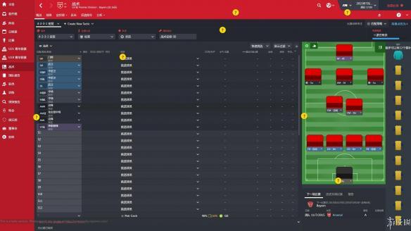 《足球经理2016》中文截图