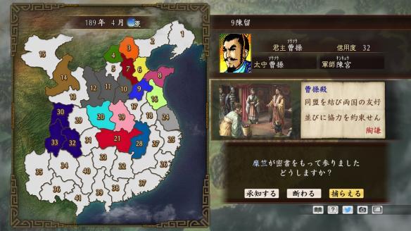 《三国志:制造》游戏截图3