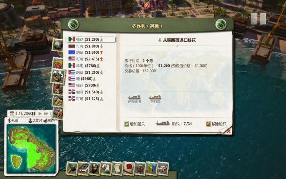 《海岛大亨5》中文游戏截图