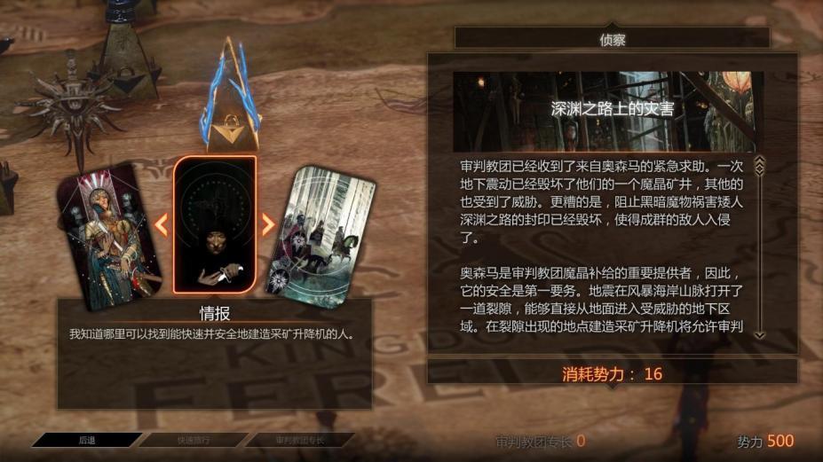 《龙腾世纪:审判》中文截图2