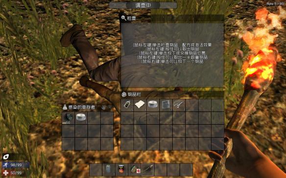 《七日杀》中文游戏截图-3